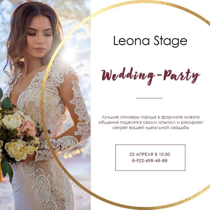 невеста с букетом цветов на афише события Вечер невест